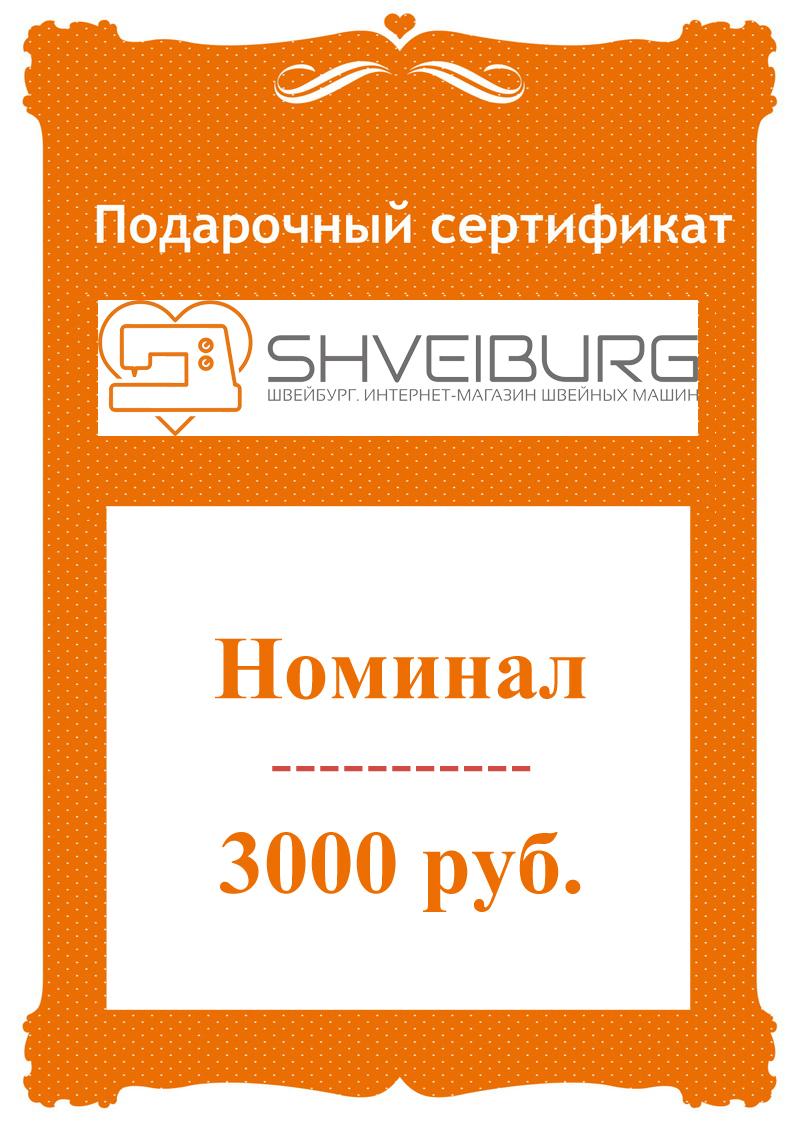 Подарочный сертификат на 3000 руб.Подарочные сертификаты<br>Сертификат на 3000 руб. станет отличным подарком Вашему близкому человеку!<br>
