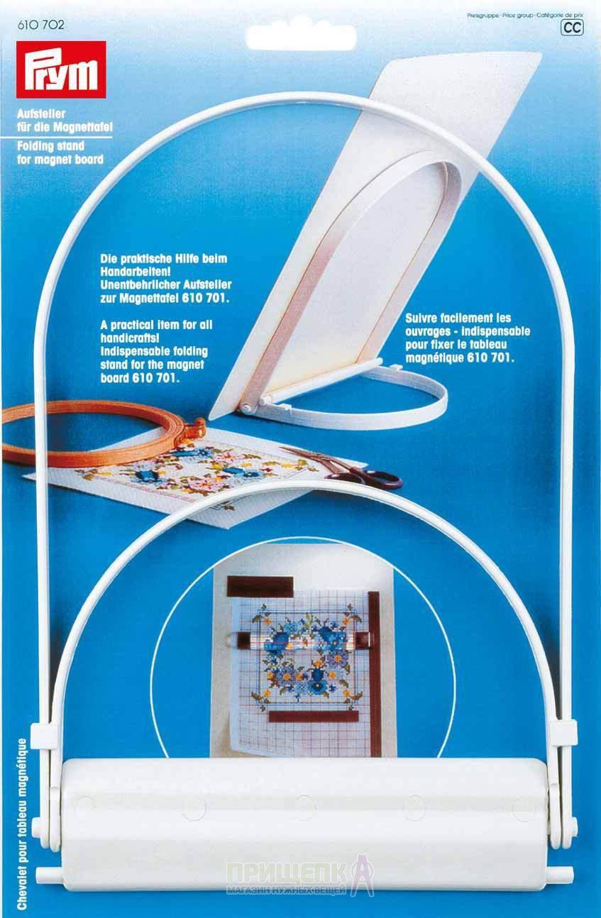 610702 Prym Подставка для магнитной доскиДля шитья, пэчворка<br><br>