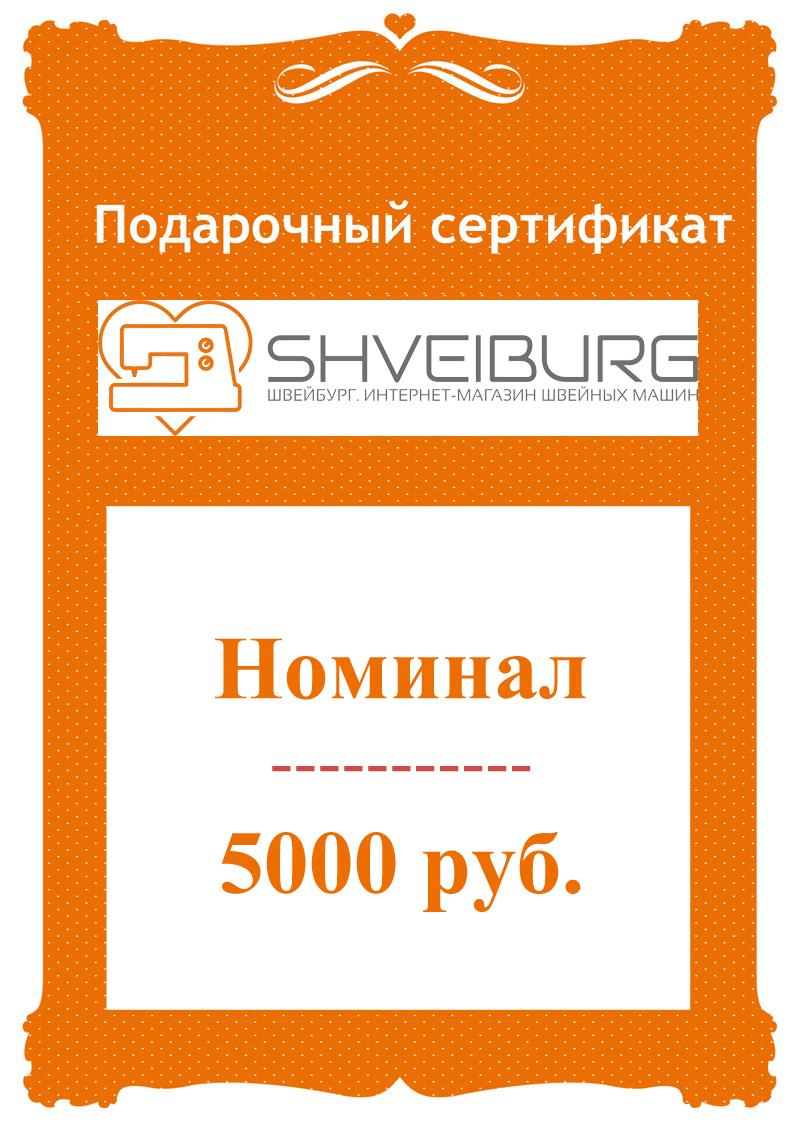 Подарочный сертификат на 5000 руб.Подарочные сертификаты<br>Сертификат на 5000 руб. станет отличным подарком Вашему близкому человеку!<br>